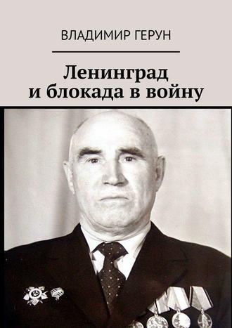 Владимир Герун, Ленинград иблокада ввойну