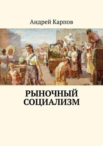 Андрей Карпов, Рыночный социализм