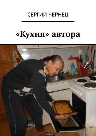 Сергий Чернец, «Кухня» автора