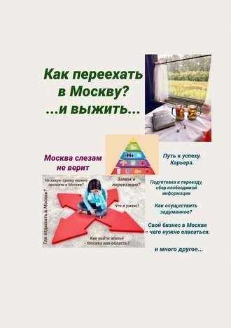 Татьяна Тонунц, Москва слезам неверит. Как переехать вМоскву? Ивыжить…