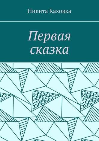 Никита Каховка, Первая сказка