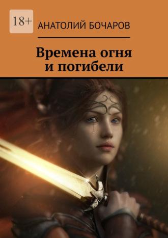 Анатолий Бочаров, Времена огня ипогибели