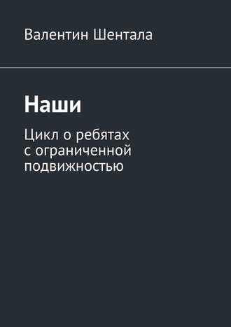 Валентин Шентала, Наши. Цикл оребятах сограниченной подвижностью