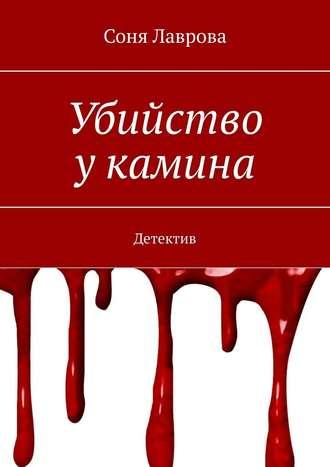 Соня Лаврова, Убийство укамина. Детектив