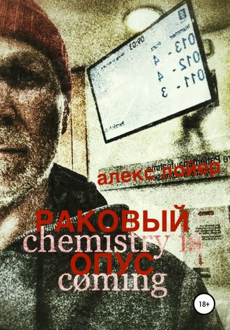 Алекс Лойер, Раковый опус