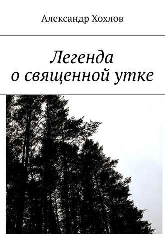Александр Хохлов, Легенда освященнойутке