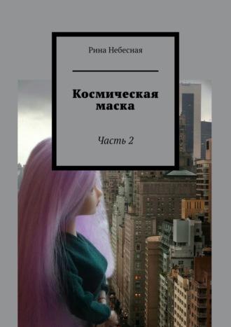 Рина Небесная, Космическая маска. Часть 2