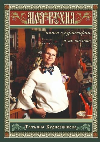 Татьяна Курносенкова, Моя кухня. Книга окулинарии инетолько
