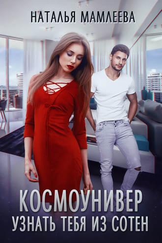 Наталья Мамлеева, Космоунивер. Узнать тебя из сотен
