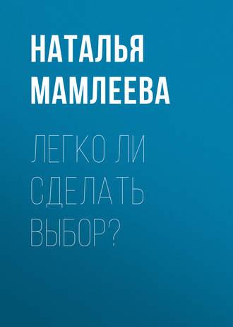 Наталья Мамлеева, Легко ли сделать выбор?