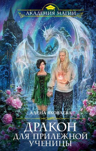 Алена Яковлева, Дракон для прилежной ученицы