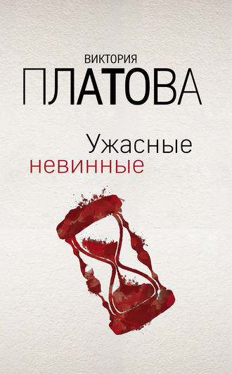 Виктория Платова, Ужасные невинные