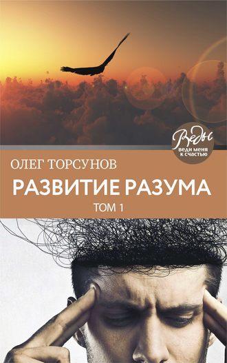 Олег Торсунов, Развитие разума. Том 1