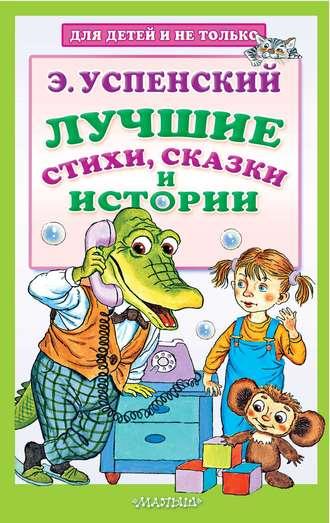 Эдуард Успенский, Лучшие стихи, сказки и истории