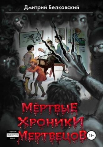 Дмитрий Белковский, Мёртвые Хроники Мертвецов