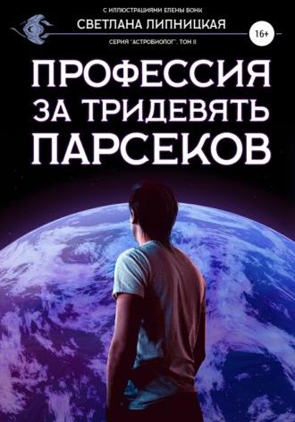 Светлана Липницкая, Профессия за тридевять парсеков