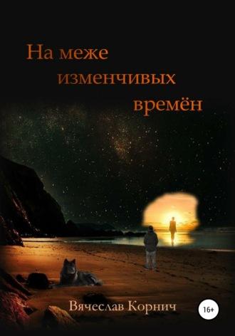 Вячеслав Корнич, Близкие дали Сензара