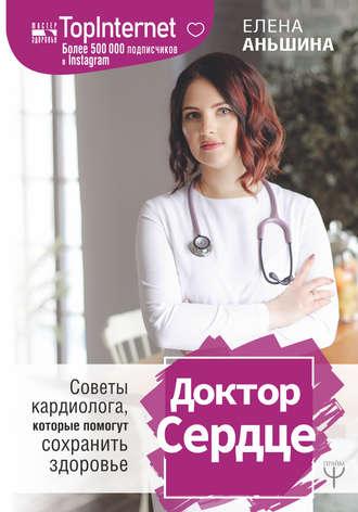 Елена Аньшина, Доктор Сердце. Советы кардиолога, которые помогут сохранить здоровье