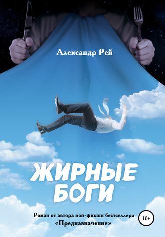 Александр Рей, Жирные Боги