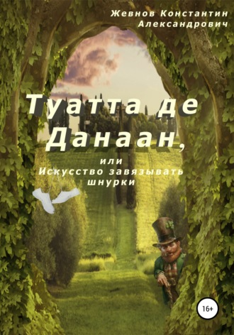 Константин Жевнов, Туатта де Данаан, или Искусство завязывать шнурки
