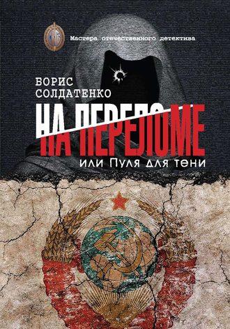 Борис Солдатенко, На переломе, или Пуля для тени