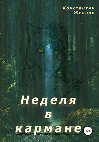 Константин Жевнов, Неделя в кармане