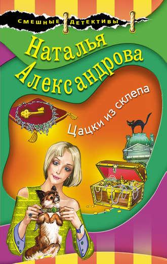 Наталья Александрова, Цацки из склепа
