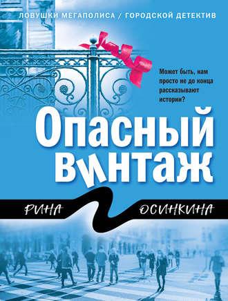 Рина Осинкина, Опасный винтаж