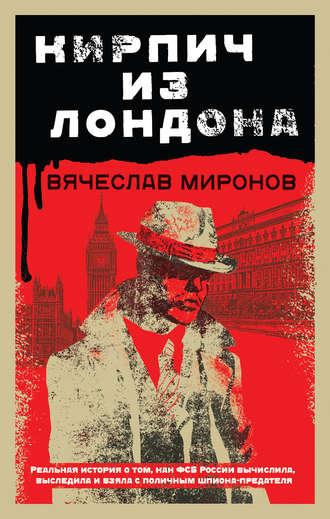 Вячеслав Миронов, Кирпич из Лондона