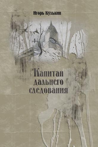 Игорь Кулькин, Капитан дальнего следования