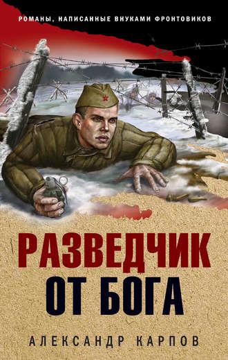 Александр Карпов, Разведчик от бога