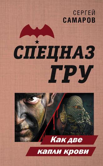 Сергей Самаров, Как две капли крови