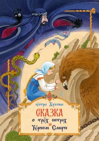 Сестры Жуковы, Сказка о трех сестрах и Черном Смерче