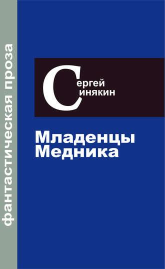 Сергей Синякин, Фантастическая проза. Том 2. Младенцы Медника