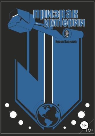 Василий Краев, Призрак Империи