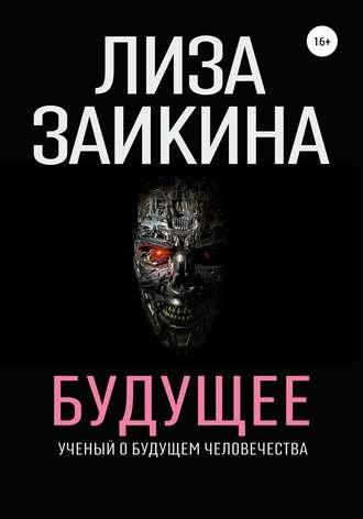 Лиза Заикина, Будущее