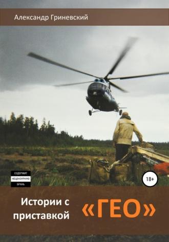 Александр Гриневский, Истории с приставкой «ГЕО»