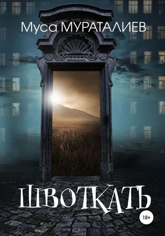 Муса Мураталиев, Швоткать