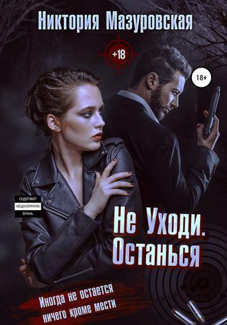 Никтория Мазуровская, Не уходи. Останься