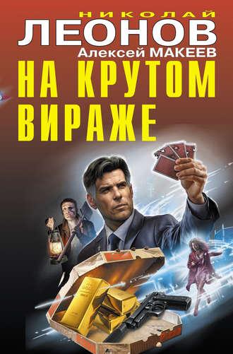 Николай Леонов, Алексей Макеев, На крутом вираже