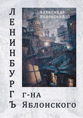 Александр Яблонский, Ленинбургъ г-на Яблонского