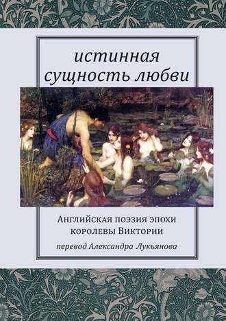 Сборник, Александр Лукьянов, Истинная сущность любви: Английская поэзия эпохи королевы Виктории