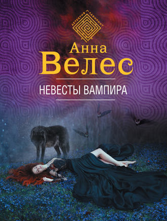Анна Велес, Невесты вампира