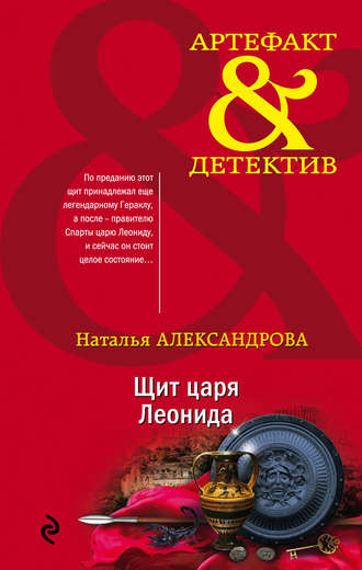 Наталья Александрова, Щит царя Леонида