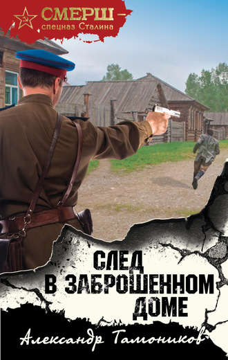Александр Тамоников, След в заброшенном доме