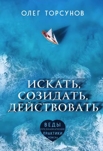 Олег Торсунов, Искать, созидать, действовать