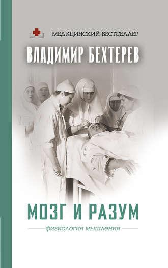Владимир Бехтерев, Мозг и разум: физиология мышления