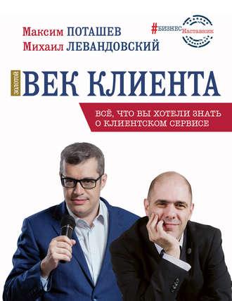 Максим Поташев, Михаил Левандовский, Золотой век клиента