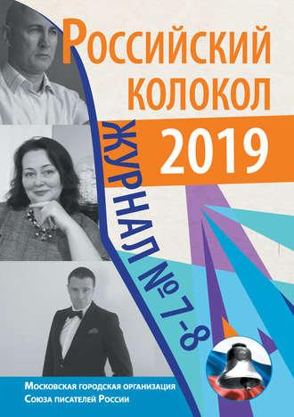 Альманах, Российский колокол №7-8 2019