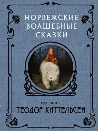Елена Рачинская, Норвежские волшебные сказки